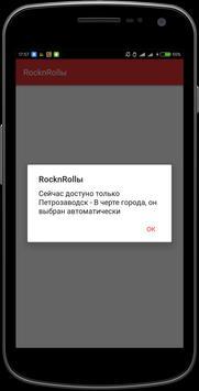 RocknRollы   Петрозаводск poster