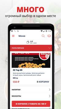 RocknRollы | Петрозаводск poster