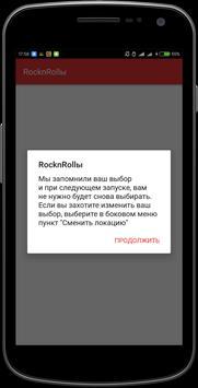 RocknRollы   Петрозаводск apk screenshot