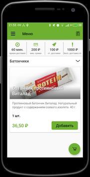 Эко Лавка | Russia apk screenshot