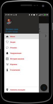 Экспресс суши   Новочеркасск apk screenshot