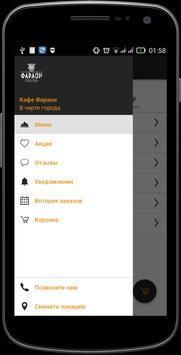 Кафе Фараон   Ржев apk screenshot