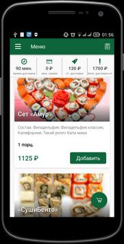 Суши Бенто | Ухта apk screenshot