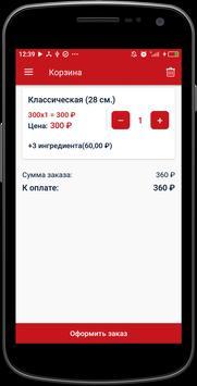 PizzaGram | Волгоград screenshot 4