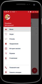 PizzaGram | Волгоград screenshot 1