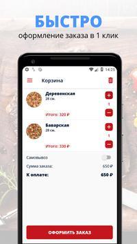 PizzaGram screenshot 2