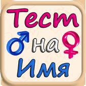 Тест на Имя icon