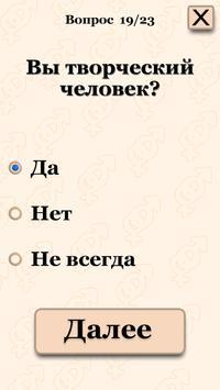 Тест на Имя apk screenshot