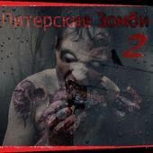 Питерские зомби 2 icon