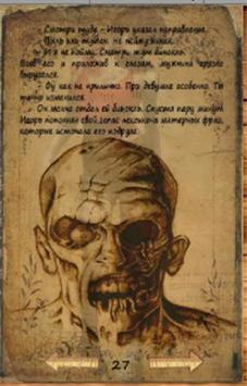 Питерские зомби 2 screenshot 3