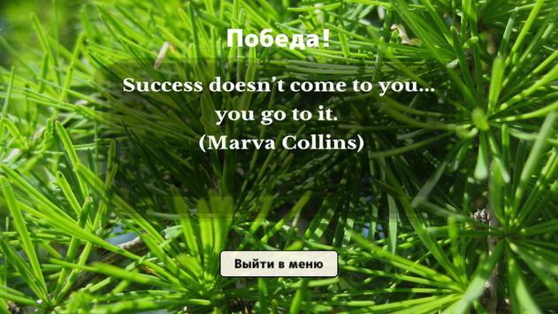 Words Match screenshot 3