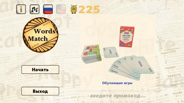 Words Match screenshot 2