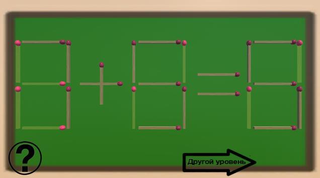 Математические задачи screenshot 3