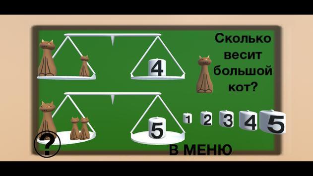Математические задачи poster