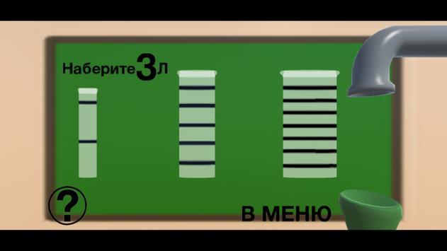 Математические задачи screenshot 1