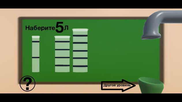 Математические задачи screenshot 5