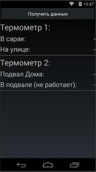 Мой Умный Лозым apk screenshot