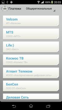 СМС Банкинг screenshot 4