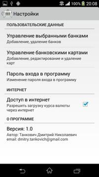 СМС Банкинг screenshot 5