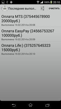 СМС Банкинг screenshot 6