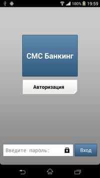 СМС Банкинг poster