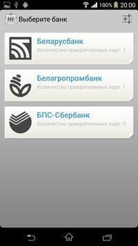 СМС Банкинг screenshot 1