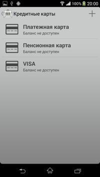СМС Банкинг screenshot 2