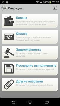 СМС Банкинг screenshot 3