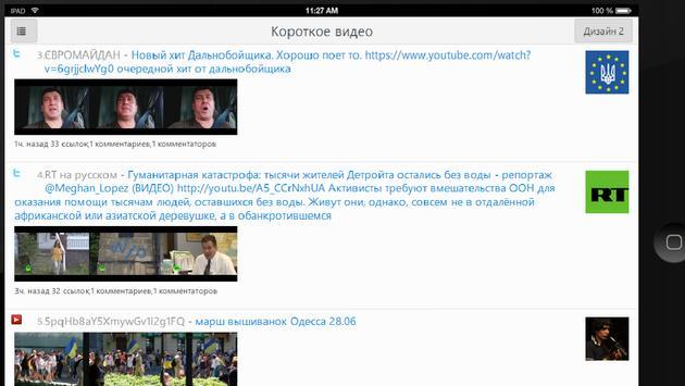 Видео Дня screenshot 1