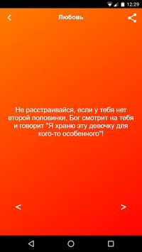 Статусы со смыслом apk screenshot