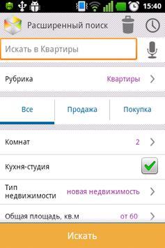 Камелот Объявления Воронеж apk screenshot