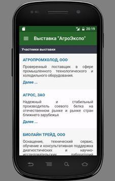 CMS для выставочного агентства apk screenshot