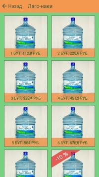 Викинг, служба доставки воды screenshot 2