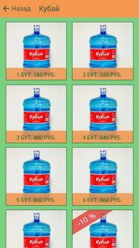Викинг, служба доставки воды screenshot 3