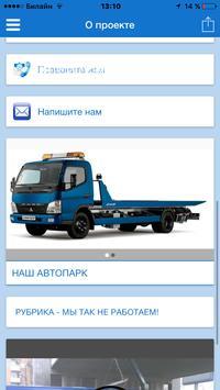 GETT EVAK - Заказ эвакуатора (Unreleased) apk screenshot