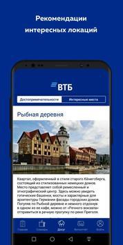 ВТБ Совещание screenshot 1
