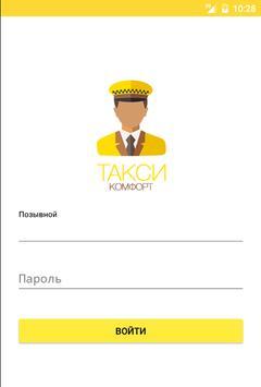 Такси Комфорт для водителей poster