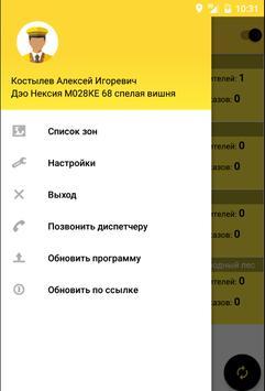 Такси Комфорт для водителей apk screenshot