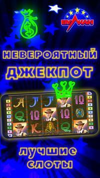 Клуб удачи - Игровые автоматы и слоты screenshot 1