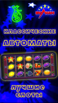 Клуб удачи - Игровые автоматы и слоты screenshot 2