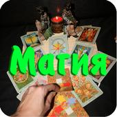 Магия онлайн icon