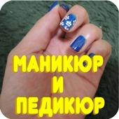 Маникюр и педикюр советы icon