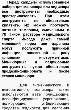 Маникюр и педикюр poster