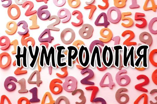 Нумерология poster