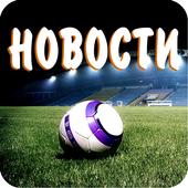 Новости футбола в мире icon