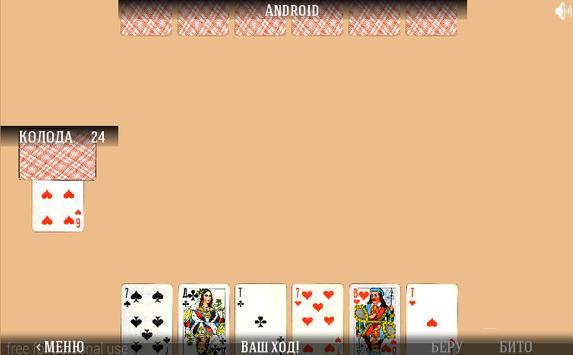Дурак Игра apk screenshot