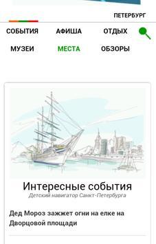 Детская афиша Петербурга poster