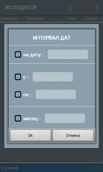 Экспедитор apk screenshot