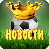Футбольные новости icon