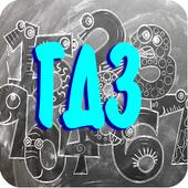 ГДЗ математика icon